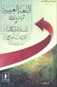 Kitab Gratis: Belajar Bahasa Arab, Berbicara dan Menulis