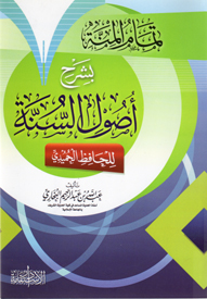 Kitab Gratis: Ushul Sunnah karya Al-Humaidi , Syarah Asy-Syaikh Abdullah Al-Bukhari