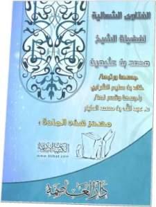 Kitab Gratis: Al-Fatawa Asy-Syimaliyah, Asy-Syaikh Muhammad bin Shalih Al-'Utsaimin