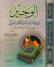 Kitab Gratis: Al-Wajiz fi Fiqhis Sunnah wal Kitabil 'Aziz