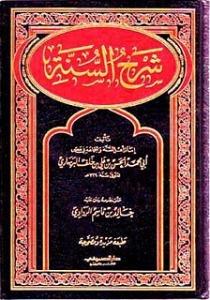 Kitab Gratis: Syarhus Sunnah Al-Barbahari, Tahqiq: Syaikh Khalid Ar-Raddadi + Link Update