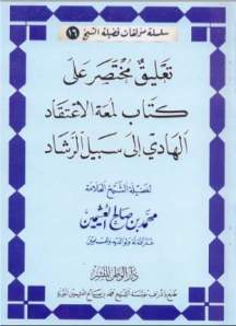 Kitab Gratis: Syarah Lum'atul I'tiqad, Syaikh Utsaimin