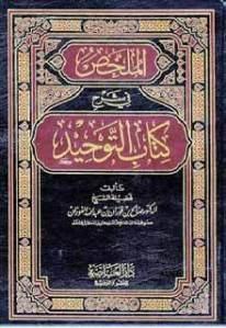 Kitab Gratis: Al-Mulakhos Syarhu Kitab Tauhid, Syaikh Al-Fauzan [ versi pdf sesuai cetakan ]