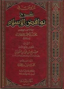 Kitab Gratis: Syarah Nawaqidhul Islam, Syaikh Shalih Al-Fauzan