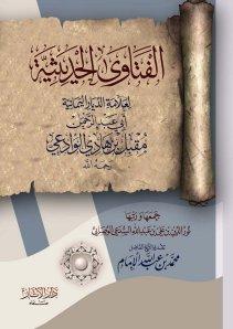 Warisan: Daftar Kitab-kitab Syaikh Muqbil bin Hadi Al-Wadi'i Rahimahullah