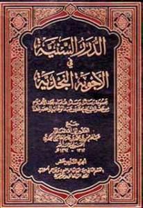 Kitab Gratis: Ad-Durarus Saniyyah fi Ajwibatin Najdiyyah ( Sesuai Cetakan versi PDF )