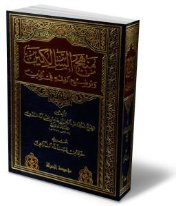 Kitab Gratis: Minhajus Salikin, karya Asy-Syaikh Abdurrahman As-Sa'di