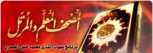 Aplikasi: Al-Qur'an Mua'llim oleh Mahmud Khalil Al-Hushari (Memudahkan Anda Menghapal Al-Qur'an)