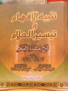 Kitab Gratis: Tanbihul Afham Syarah Umdatul Ahkam, Syaikh Al-Utsaimin
