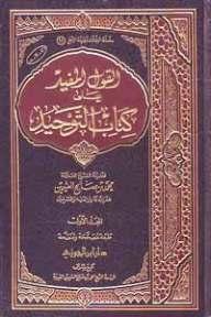 Kitab Gratis: Al-Qaulul Mufid 'ala Kitab Tauhid, Syaikh Al-'Utsaimin [ PDF Versi Cetakan ]