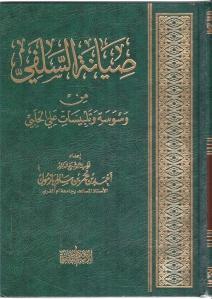 Kabar Gembira: Telah Rampung Cetak Kitab Bantahan Syaikh Ahmad Bazmul Atas Ali Hasan Al-Halabi
