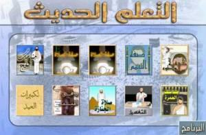 Aplikasi: Cara Manasik Haji, Umrah, Memandikan dan Shalat Jenazah [ flash ]