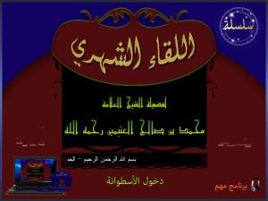 Aplikasi: Pertemuan Bulanan Bersama Syaikh Muhammad bin Shalih Al-Utsaimin