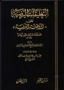 Kitab Gratis: Ar-Raudhoh An-Nadiyyah Syarah Ad-Durarul Bahiyyah dengan Ta'liq Syaikh Al-Albani