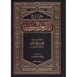 Kitab Gratis: Syarah Arba'in Nawawi Syaikh Al-Utsaimin (PDF Versi Cetakan)