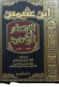 ibn utsaimin imam zahid