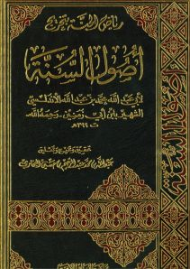Kitab Gratis: Ushulus Sunnah Karya Al-Imam Ibnu Abi Zamanin Beserta Tahqiq Syaikh Abdullah Al-Bukhari Berjudul Riyadhul Jannah
