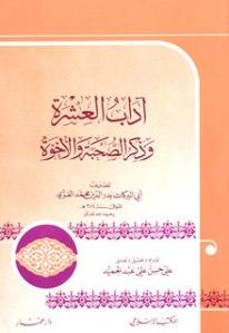 Kitab Gratis: Adabul 'Isyrah wa Dzikru Shuhbah wal Ukhuwah (PDF sesuai cetakan)