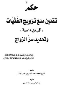 Kitab Gratis: Hukum Pembuatan Undang-Undang Larangan Wanita Menikah Di Bawah Usia 18 Tahun Dan Pembatasan Usia Pernikahan (Versi Arab Sesuai Cetakan)