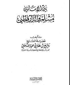 bainal imamain