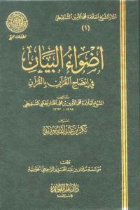 adhwaul-bayan-warisansalaf-wordpress-com