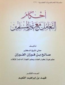 ahkam-taamul-warisansalaf