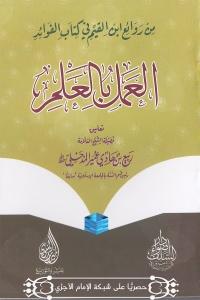 al-amal-bil-ilmi-warisansalaf-wordpress-com
