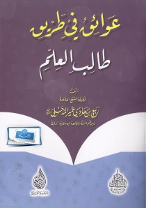 awaiq-warisansalaf-wordpress-com