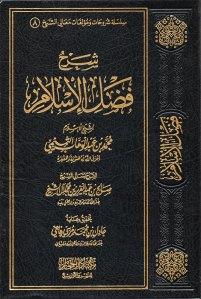 fadhl-al-islam_warisansalaf-wordpress-com