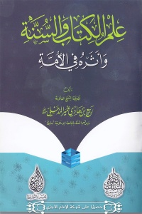 ilmu-kitab-wassunnah-warisansalaf-wordpress-com