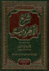 jurumiyah-ibnuutsaimin-warisansalaf-wordpress-com